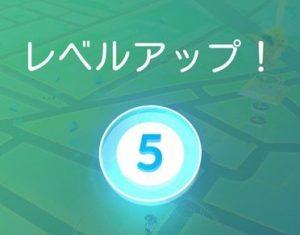 ポケモンのトレーナーレベル5