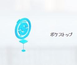 ポケモンGO必勝法伝授・ポケストップが密集している場所に行け!