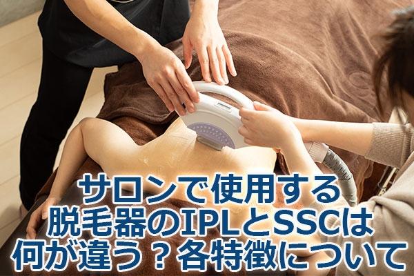 サロンで使用する脱毛器のIPLとSSCは何が違う?各特徴について