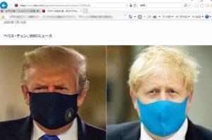 -新型コロナウイルス対策_マスク着用_-米英大統領