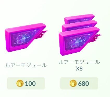 ポケモンGO秘密の攻略・ポケストップ、ルアーモジュール、都内で一気にアイテムゲット!